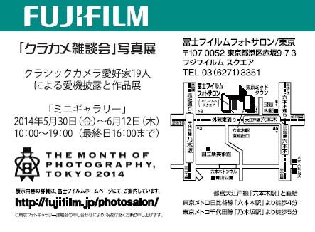 2014クラカメ雑談会切手面.jpg